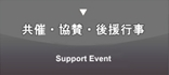Support Event